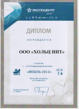 1 Минусинск