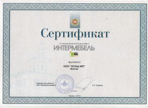 2 Минусинск