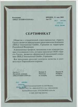 3 Минусинск