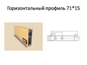 Профиль вертикальный ширина 71мм Минусинск