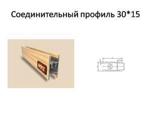 Профиль вертикальный ширина 30мм Минусинск