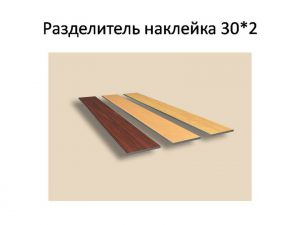 Разделитель наклейка, ширина 10, 15, 30, 50 мм Минусинск