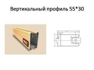 """Профиль """"HOLZ"""" вертикальный шириной 55 мм Минусинск"""
