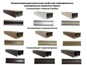 Направляющие двухполосные для шкафа купе ламинированные, шпонированные, крашенные эмалью Минусинск