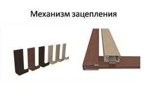 Механизм зацепления для межкомнатных перегородок Минусинск