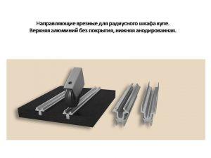 Направляющие для радиусного шкафа купе, врезные Минусинск