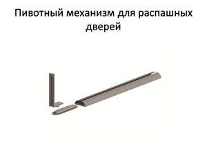 Пивотный механизм для распашной двери с направляющей для прямых дверей Минусинск